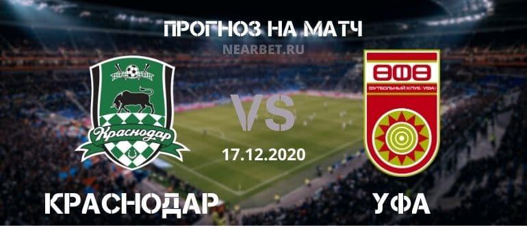Краснодар – Уфа: прогноз и ставка на матч