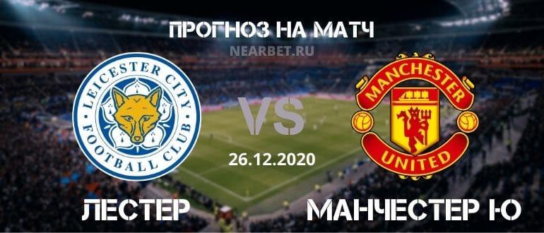 Лестер – Манчестер Юнайтед: прогноз и ставка на матч