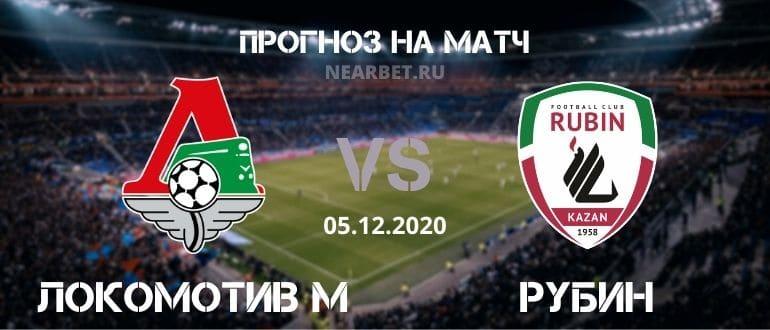 Локомотив Москва – Рубин: прогноз и ставка на матч