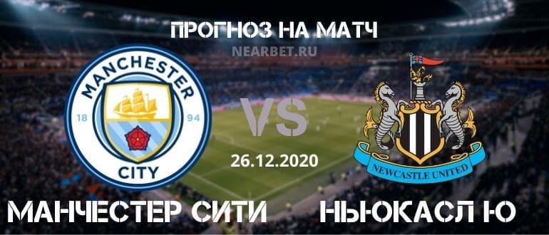 Манчестер Сити – Ньюкасл Юнайтед: прогноз и ставка на матч