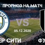 Манчестер Сити – Фулхэм: прогноз и ставка на матч