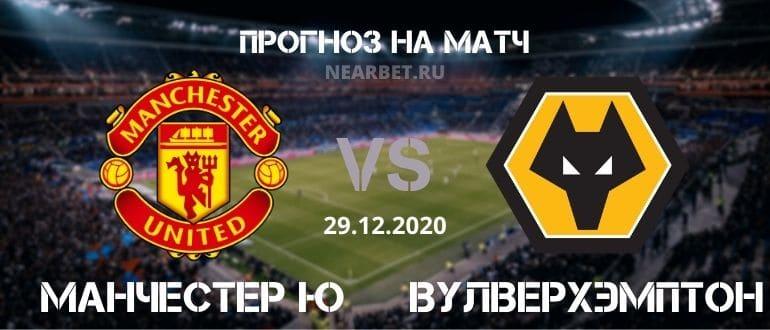 Манчестер Юнайтед – Вулверхэмптон: прогноз и ставка на матч