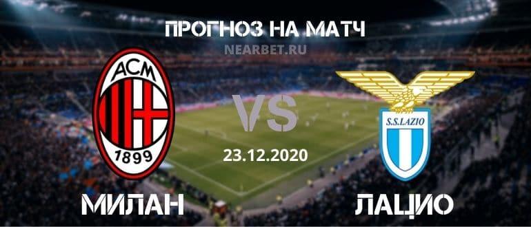 Милан – Лацио: прогноз и ставка на матч