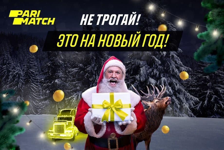 Новогодний конкурс Parimatch