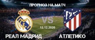 Реал Мадрид – Атлетико: прогноз и ставка на матч