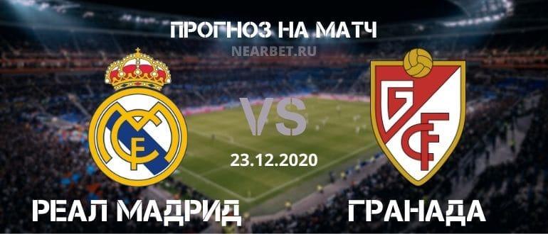Реал Мадрид – Гранада: прогноз и ставка на матч