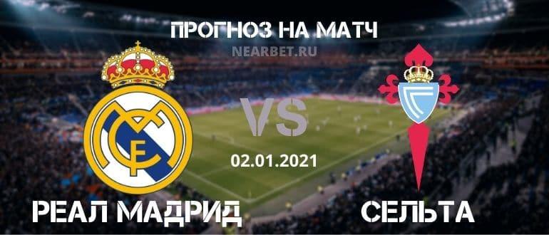 Реал Мадрид – Сельта: прогноз и ставка на матч
