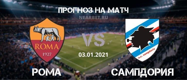 Рома – Сампдория: прогноз и ставка на матч