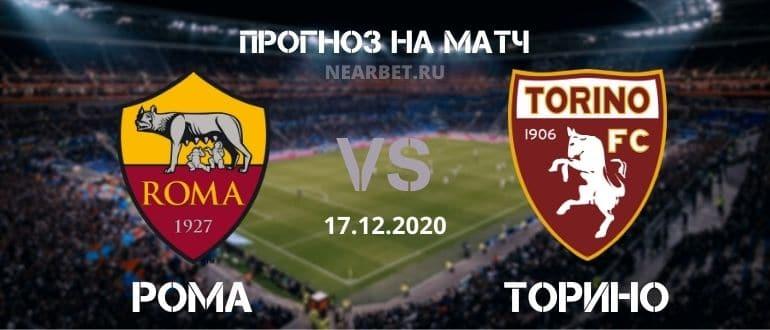 Рома – Торино: прогноз и ставка на матч