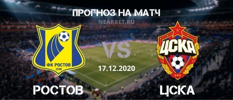 Ростов – ЦСКА: прогноз и ставка на матч