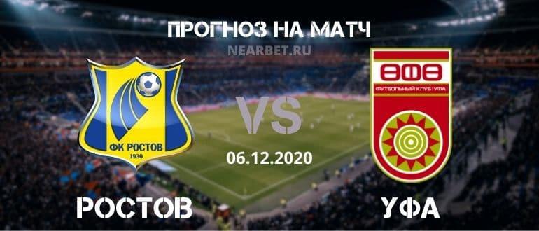 Ростов – Уфа: прогноз и ставка на матч