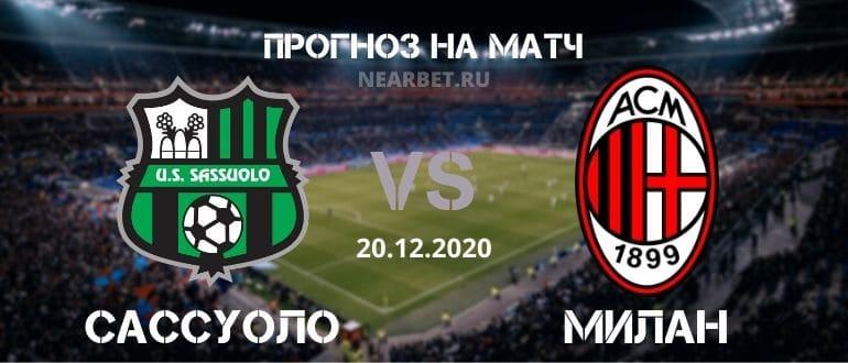 Сассуоло – Милан: прогноз и ставка на матч