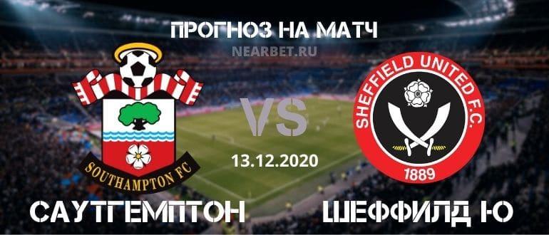 Саутгемптон – Шеффилд Юнайтед: прогноз и ставка на матч