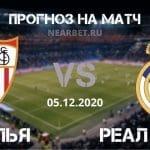 Севилья – Реал Мадрид: прогноз и ставка на матч
