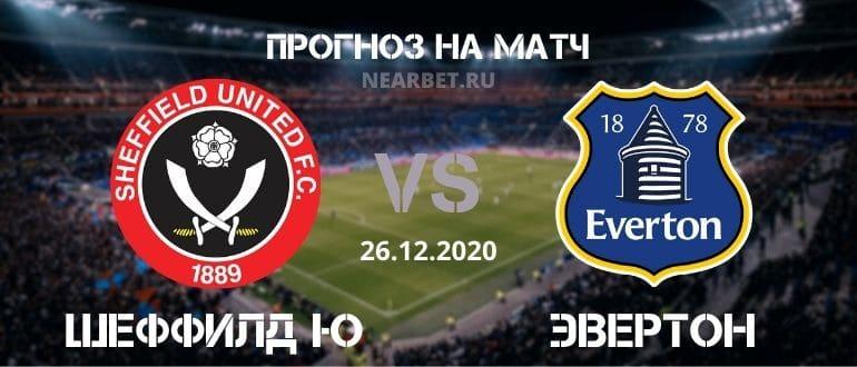 Шеффилд Юнайтед – Эвертон: прогноз и ставка на матч