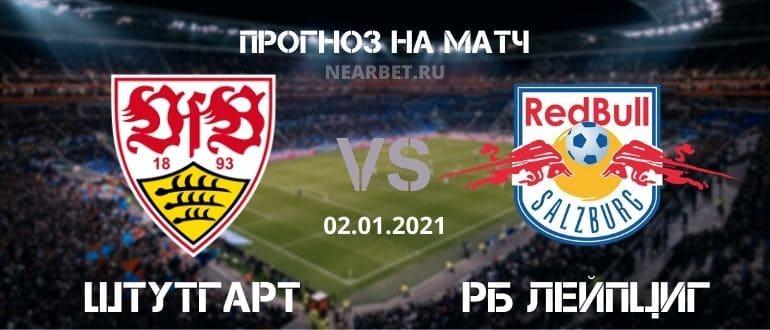 Штутгарт – РБ Лейпциг: прогноз и ставка на матч