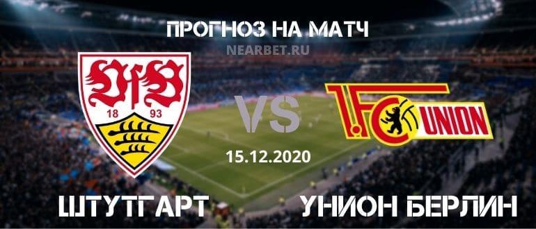 Штутгарт – Унион Берлин: прогноз и ставка на матч