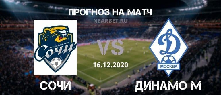 Сочи – Динамо Москва: прогноз и ставка на матч