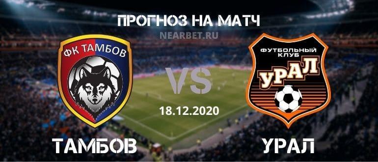 Тамбов – Урал: прогноз и ставка на матч