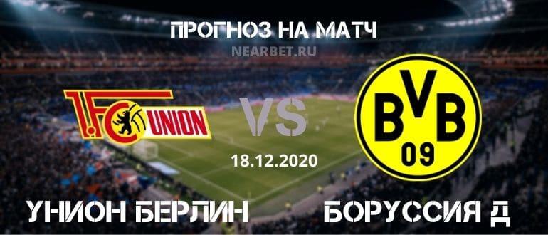 Унион Берлин – Боруссия Д: прогноз и ставка на матч