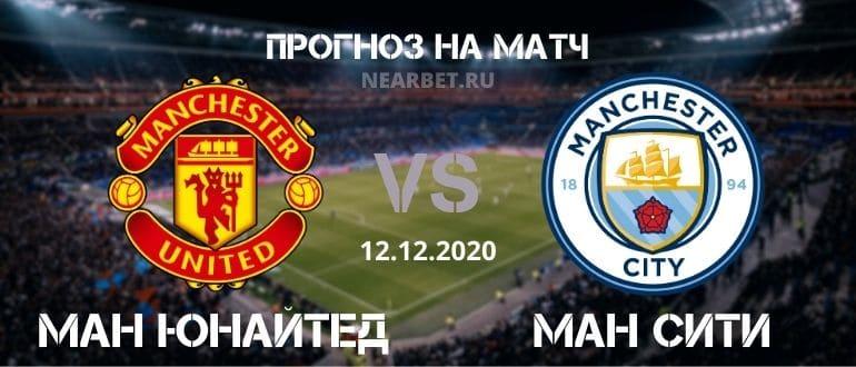 Манчестер Юнайтед – Манчестер Сити: прогноз и ставка на матч