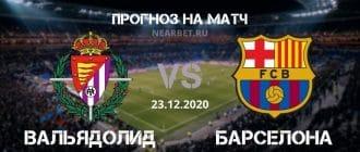 Вальядолид – Барселона: прогноз и ставка на матч