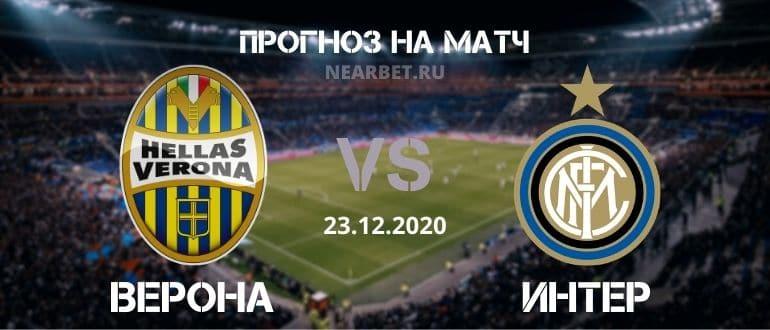 Верона – Интер: прогноз и ставка на матч