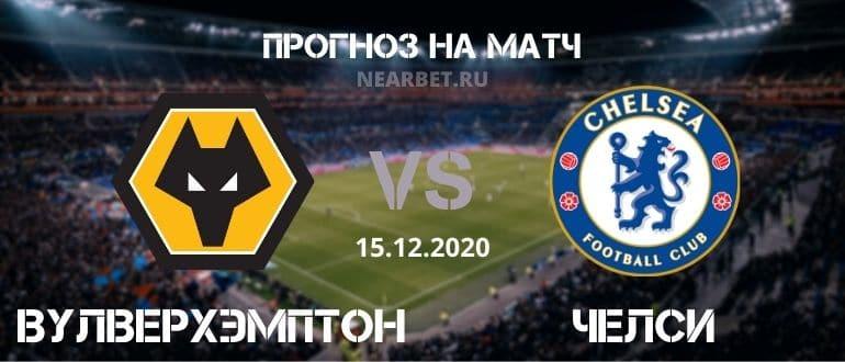Вулверхэмптон – Челси: прогноз и ставка на матч