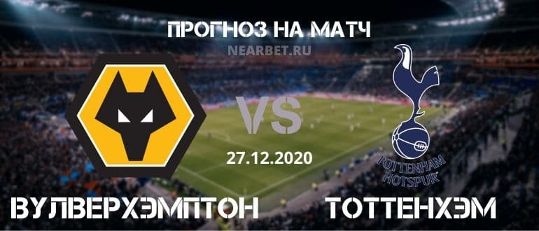 Вулверхэмптон – Тоттенхэм: прогноз и ставка на матч