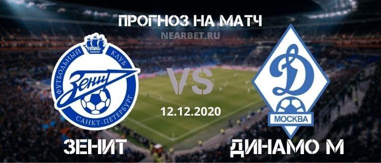 Зенит – Динамо Москва: прогноз и ставка на матч
