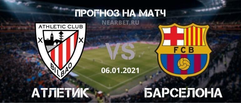 Атлетик – Барселона: прогноз и ставка на матч