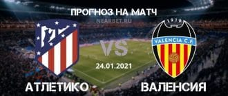 Атлетико – Валенсия: прогноз и ставка на матч