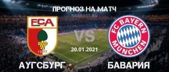 Аугсбург – Бавария: прогноз и ставка на матч