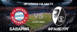 Бавария – Фрайбург: прогноз и ставка на матч