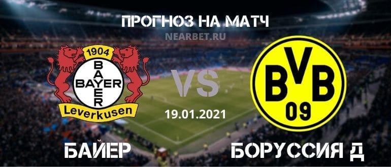 Байер – Боруссия Д: прогноз и ставка на матч