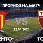 Беневенто – Торино: прогноз и ставка на матч