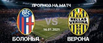 Болонья – Верона: прогноз и ставка на матч