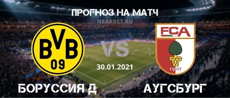Боруссия Д – Аугсбург: прогноз и ставка на матч