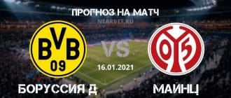 Боруссия Д – Майнц: прогноз и ставка на матч