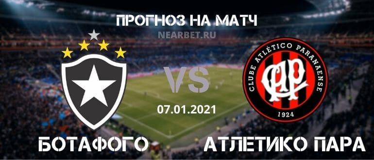 Ботафого – Атлетико Паранаэнсе: прогноз и ставка на матч
