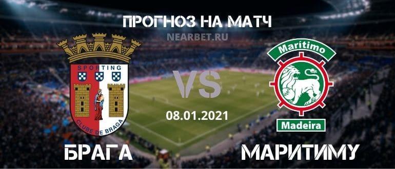 Брага – Маритиму: прогноз и ставка на матч