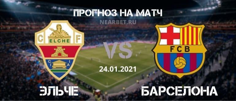 Эльче – Барселона: прогноз и ставка на матч