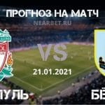 Ливерпуль – Бёрнли: прогноз и ставка на матч