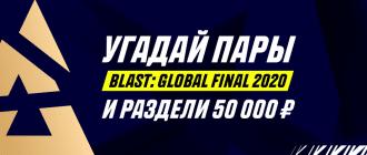 Конкурс от Париматч