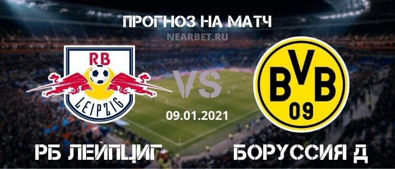 Лейпциг – Боруссия Д: прогноз и ставка на матч