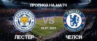 Лестер Сити – Челси: прогноз и ставка на матч