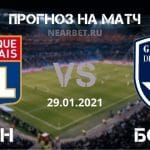 Лион – Бордо: прогноз и ставка на матч