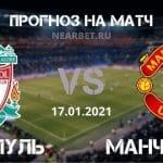 Ливерпуль – Манчестер Юнайтед: прогноз и ставка на матч