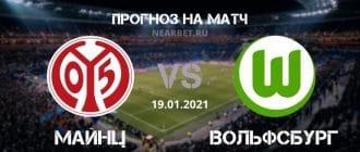 Майнц – Вольфсбург: прогноз и ставка на матч
