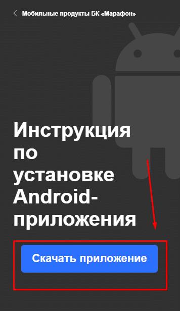 Марафонбет скачать андроид